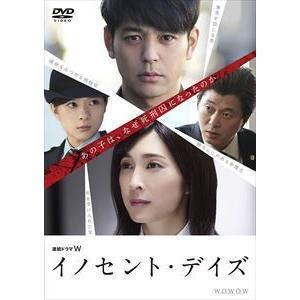 連続ドラマW イノセント・デイズ [DVD] dss