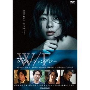 連続ドラマW ダブル・ファンタジー [DVD]|dss