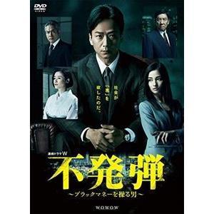 連続ドラマW 不発弾〜ブラックマネーを操る男〜 [DVD]|dss