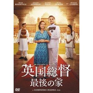 英国総督 最後の家 [DVD]|dss