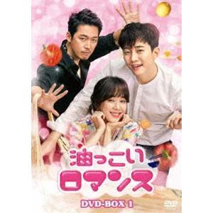 油っこいロマンス DVD-BOX1 [DVD]|dss