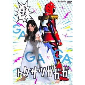 トクサツガガガ DVD BOX [DVD] dss