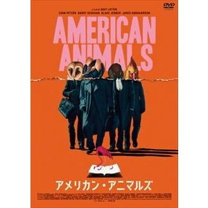 アメリカン・アニマルズ [DVD]