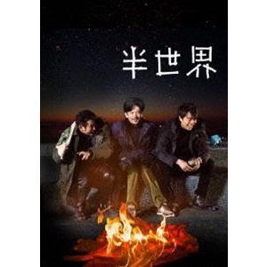 半世界 豪華版DVD(初回限定生産) [DVD]|dss