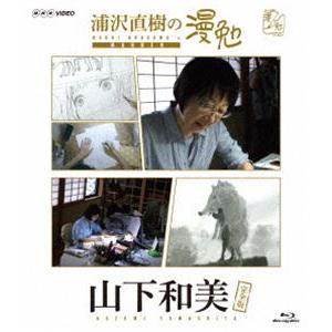 浦沢直樹の漫勉 山下和美 Blu-ray [Blu-ray]|dss