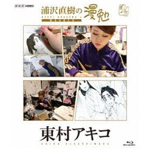 浦沢直樹の漫勉 東村アキコ Blu-ray [Blu-ray]|dss