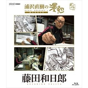 浦沢直樹の漫勉 藤田和日郎 Blu-ray [Blu-ray]|dss