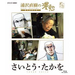 浦沢直樹の漫勉 さいとう・たかを Blu-ray [Blu-ray]|dss