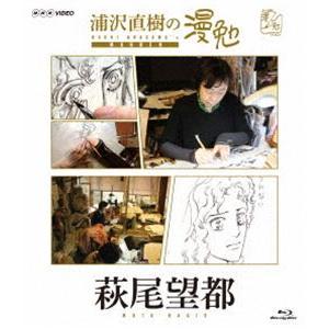 浦沢直樹の漫勉 萩尾望都 Blu-ray [Blu-ray]|dss