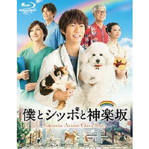 僕とシッポと神楽坂 Blu-ray-BOX [Blu-ray]|dss