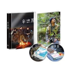 半世界 豪華版Blu-ray(初回限定生産) [Blu-ray]|dss