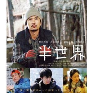 半世界 Blu-ray(通常版) [Blu-ray]|dss