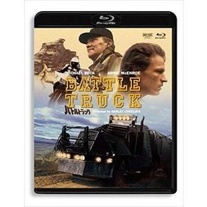 バトルトラック HDリマスター版 Blu-ray [Blu-ray]