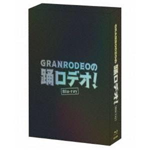 GRANRODEOの踊ロデオ! Blu-ray COMPLETE BOX(初回生産限定) [Blu-...