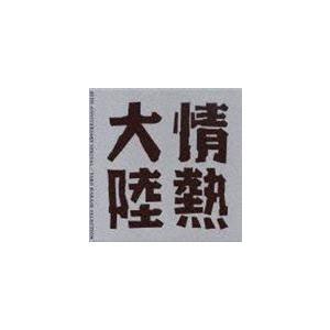 (オムニバス) 情熱大陸 LOVES MUSIC 10TH ANNIVERSARY SPECIAL/葉加瀬太郎セレクション [CD]|dss