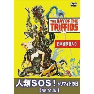 人類SOS!トリフィドの日[完全版] [DVD]|dss