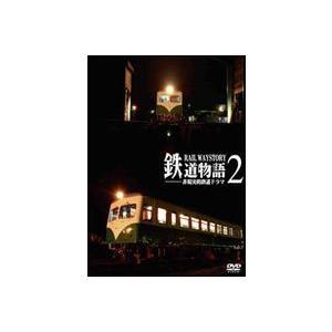 物語 鉄道 王国