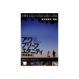 アワ・ブリーフ・エタニティ 〜感染都市〜 [DVD]