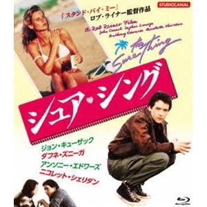 シュア・シング [Blu-ray]