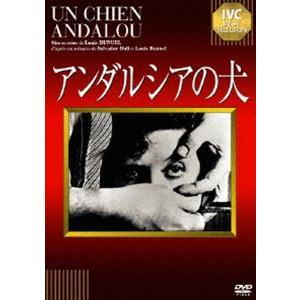 アンダルシアの犬【淀川長治解説映像付き】 [DVD]|dss