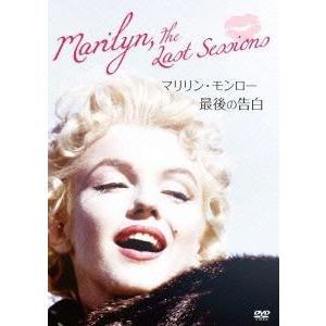 マリリン・モンロー 最後の告白 [DVD]|dss