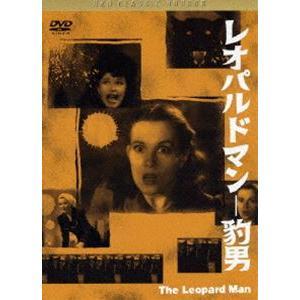 黒沢清監督 推薦 レオパルドマン-豹男 [DVD] dss