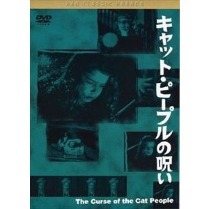 黒沢清監督 推薦 キャット・ピープルの呪い [DVD] dss