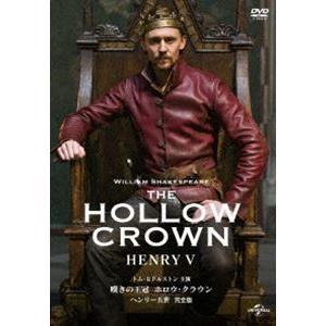 嘆きの王冠 ホロウ・クラウン ヘンリー五世【完全版】 [DVD]|dss