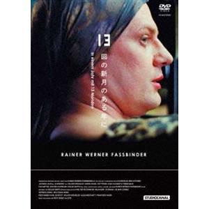 13回の新月のある年に ライナー・ヴェルナー・ファスビンダー監督 HDマスター DVD [DVD]|dss