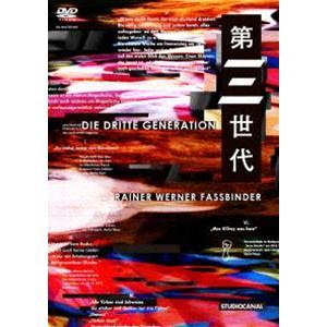 第三世代 ライナー・ヴェルナー・ファスビンダー監督 HDマスター DVD [DVD]|dss
