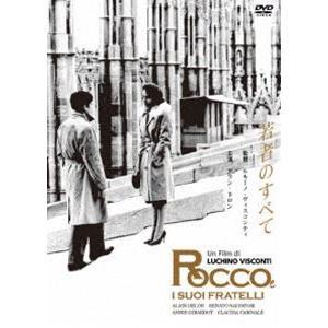 若者のすべて ルキーノ・ヴィスコンティ HDマスター DVD [DVD]|dss