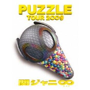 関ジャニ∞/TOUR 2∞9 PUZZLE [DVD]|dss