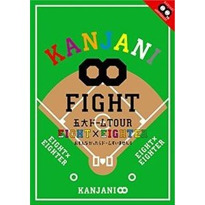 関ジャニ∞/KANJANI∞ 五大ドームTOUR EIGHT×EIGHTER おもんなかったらドームすいません [DVD]|dss