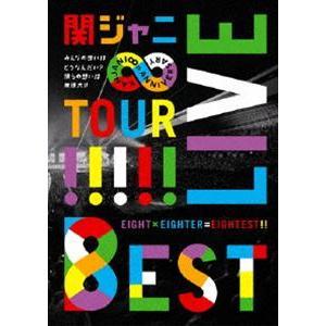 関ジャニ∞/KANJANI∞ LIVE TOUR!! 8EST 〜みんなの想いはどうなんだい?僕らの想いは無限大!!〜 [DVD]|dss