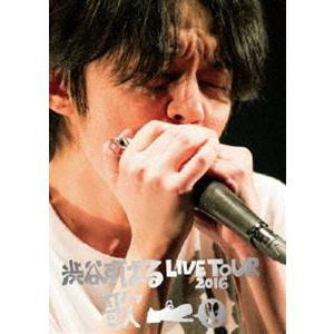 渋谷すばる LIVE TOUR 2016 歌 [DVD]|dss