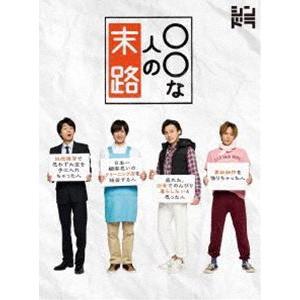 ○○な人の末路 [DVD]|dss