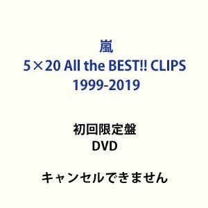 嵐/5×20 All the BEST!! CLIPS 1999-2019(初回限定盤) [DVD]|dss