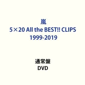 嵐/5×20 All the BEST!! CLIPS 1999-2019(通常盤) [DVD]