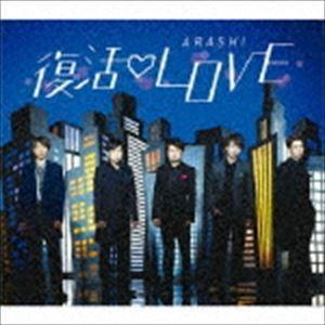 嵐 / 復活 LOVE(通常盤) [CD]|dss