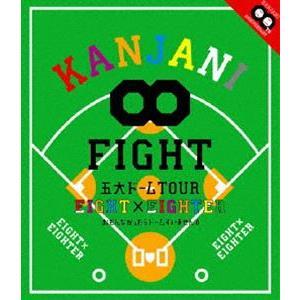 関ジャニ∞/KANJANI∞ 五大ドームTOUR EIGHT×EIGHTER おもんなかったらドームすいません [Blu-ray]|dss
