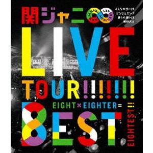 関ジャニ∞/KANJANI∞ LIVE TOUR!! 8EST 〜みんなの想いはどうなんだい?僕らの想いは無限大!!〜 [Blu-ray]|dss
