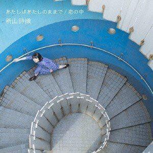 新山詩織 / あたしはあたしのままで/恋の中(初回限定盤/CD+DVD) [CD]