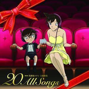 劇場版 名探偵コナン 主題歌集 20 All Songs(通常盤) [CD]|dss