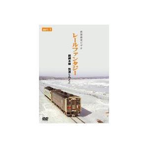 釧網本線 快速しれとこ PART1 [DVD]|dss