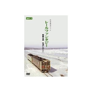 釧網本線 快速しれとこ PART2 [DVD]|dss