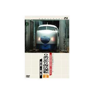 山陽新幹線博多開業30周年記念0系ひかり復活運転 PART2(DVD)