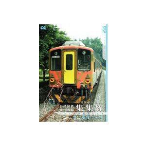 台湾国鉄シリーズ 台湾国鉄ローカル線 集集線(DVD)|dss