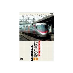パシナコレクション 8000系 特急 いしづち・しおかぜ PART 2(DVD)