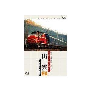 パシナコレクション さよならブルートレイン 出雲 PART2(DVD)