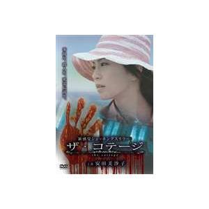ザ・コテージ [DVD]